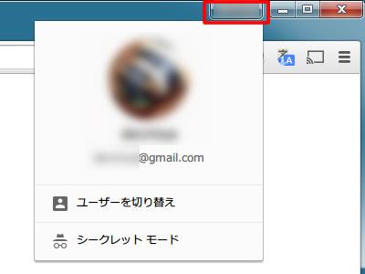 【Chrome】新しいプロフィール管理システムを無効にする 1