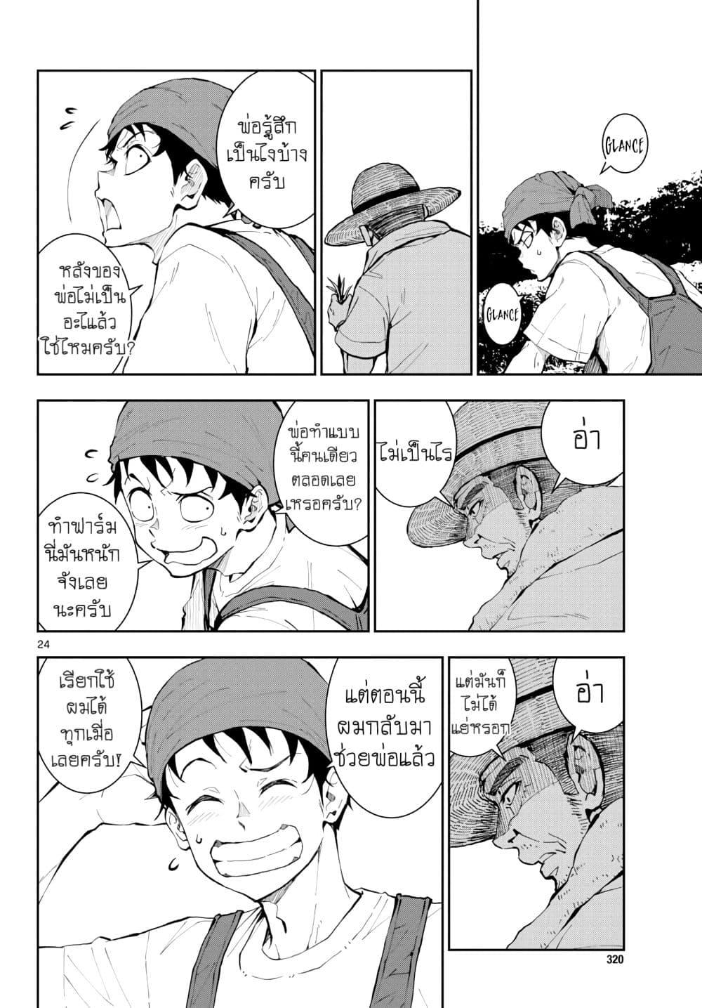 อ่านการ์ตูน Zombie 100 Zombie Ni Naru Made Ni Shitai 100 no koto ตอนที่ 15 หน้าที่ 23