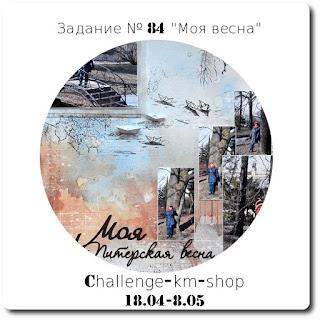 http://challenge-km-shop.blogspot.ru/2016/04/84-805.html