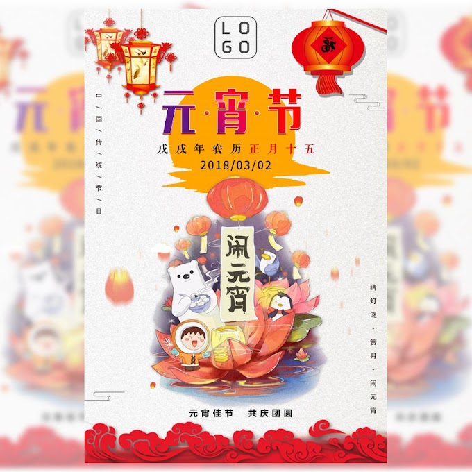 Year of the Dog Lantern Poster Chinese New Year Free PSD material
