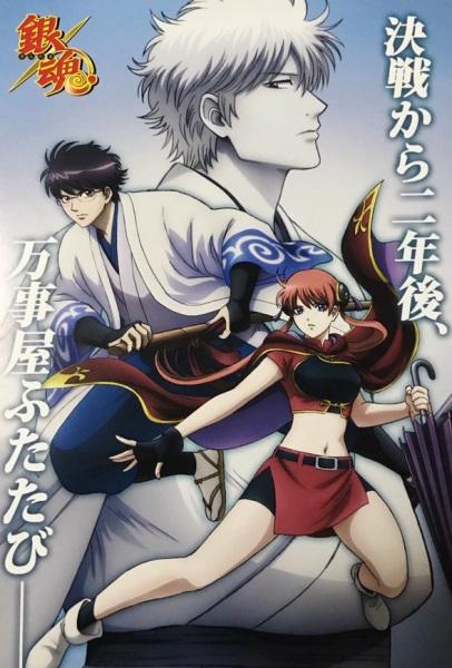 Descargar Gintama.: Shirogane no Tamashii-hen - Kouhan-sen por mega