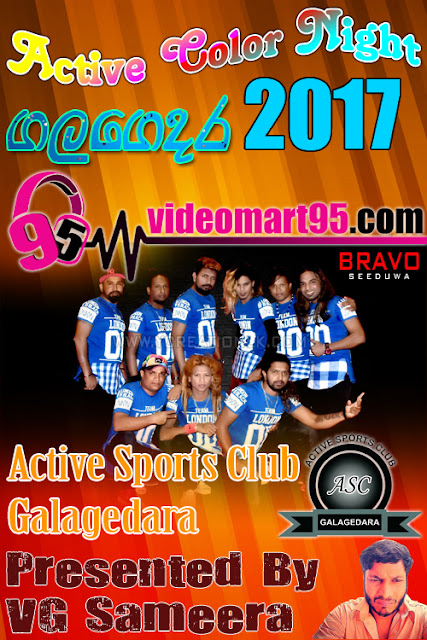 ACTIVE COLOR NIGHT WITH SEEDUWA BRAVO AT GALAGEDARA 2017