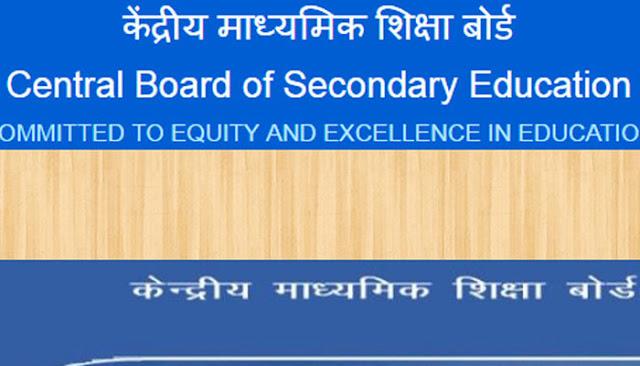 CBSE class 10 supplementary results 2016