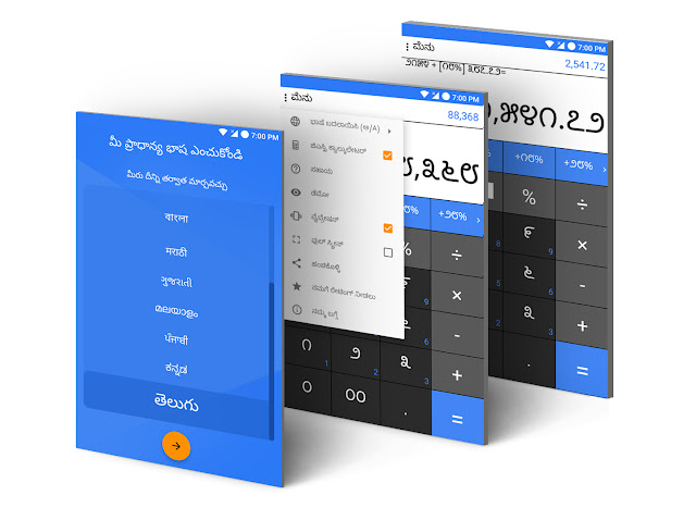 Free Android app that works in 11 Indian languages Calculator for India