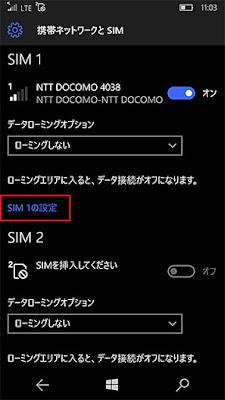 「SIM1の設定」をクリックすると詳細が表示されます