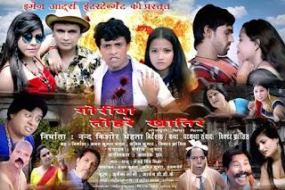 bhojpuri-film-goriya-tohre-khatir