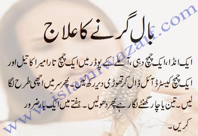 baal girne ka ilaj in urdu