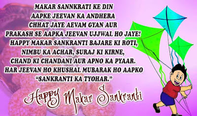 Happy Makar Sankranti 2018 SMS Images