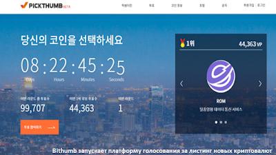 Bithumb запускает платформу голосования за листинг новых криптовалют