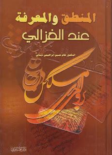 المنطق والمعرفة عند الغزالي ـ غلام حسين الإبراهيمي الديناني