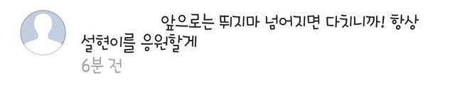 [THEQOO] Çok nefret almasına rağmen başarılı olan Seolhyun