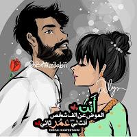 صوري انا وحبيبي 2018 احلى رمزيات صوري انا وخطيبي