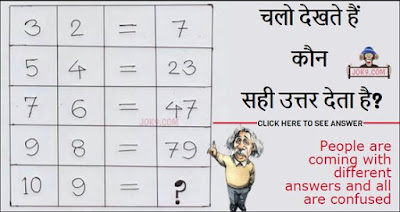 panda dhoodhiye, puzzle solve, riddles, solve this problem, is tasveer me pehchaniye, how many girls are sitting here