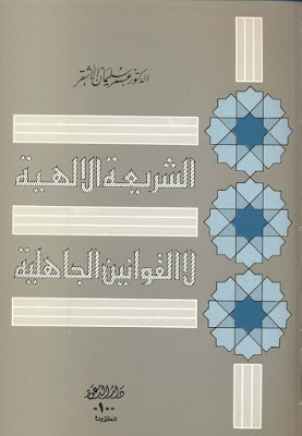الشريعة الإلهية لا القوانين الجاهلية - عمر سليمان الأشقر
