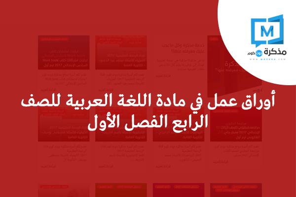 أوراق عمل في مادة اللغة العربية للصف الرابع الفصل الأول