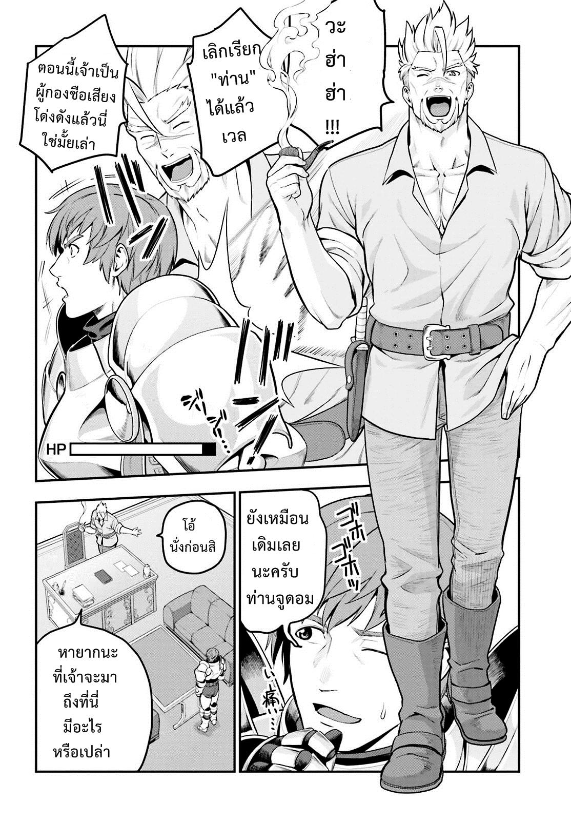 อ่านการ์ตูน Konjiki no Word Master 17 ภาพที่ 2
