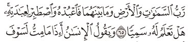 Tafsir Surat Maryam Ayat 61, 62, 63, 64, 65
