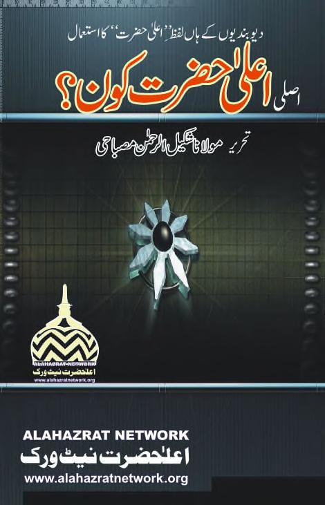 ALAHAZRAT BOOKS IN URDU PDF DOWNLOAD