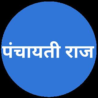 GK Tricks In Hindi - 46   त्रिस्तरीय पंचायती राज व्यवस्था वाले राज्यों के नाम। Panchayati Raj  