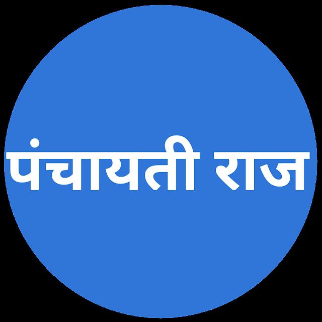 GK Tricks In Hindi - 46 | त्रिस्तरीय पंचायती राज व्यवस्था वाले राज्यों के नाम। Panchayati Raj |