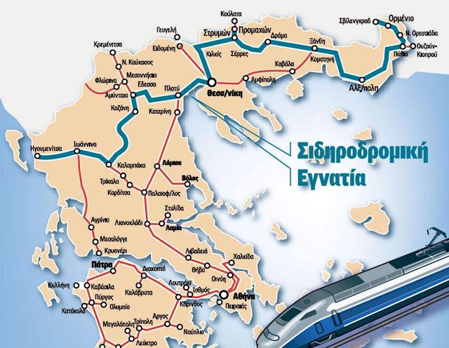 ΧΡ.ΣΠΙΡΤΖΗΣ: Ο στόχος είναι να «τρέξει» η σιδηροδρομική Εγνατία, από την Ηγουμενίτσα ως την Αλεξανδρούπολη