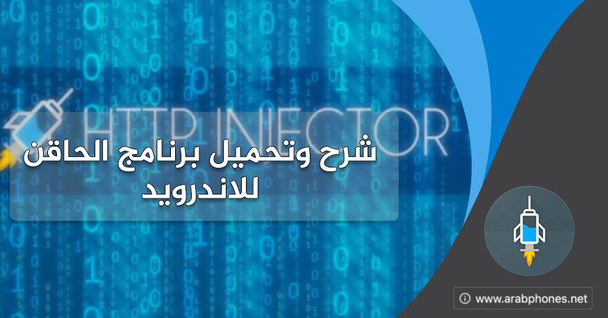 شرح وتحميل برنامج الحاقن HTTP Injector apk للاندرويد