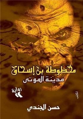 رواية مخطوطة بن إسحاق مدينة الموتى - حسن الجندي