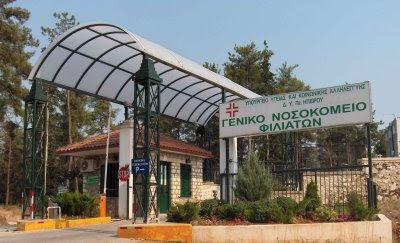 Δήμος Φιλιατών: Ψήφισμα σχετικά με τις μεταθέσεις Ιατρών από το Γενικό Νοσοκομείο – Κ.Υ Φιλιατών Θεσπρωτίας.