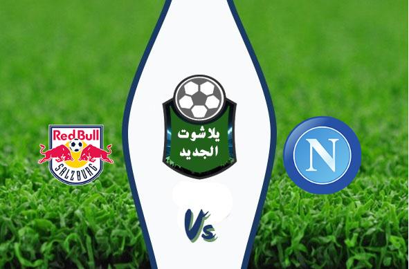 تعادل نابولي مع ريد بل سالزبورج يجعل ليفربول في صدارة مجموعته بتاريخ 05-11-2019 دوري أبطال أوروبا