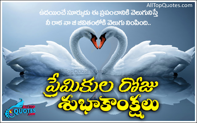 telugu-valentines-day-premikula-roju-quotes-greetings-images-pics-lovers