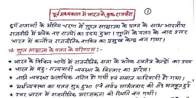 Medieval India Handwritten Notes Rak Holkar Hindi Notes PDF