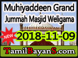 Seerah Of Prophet (SAW) By Ash-Sheikh Mufti Anfas (Deobandi) Jummah 2018-11-09 at Muhiyaddeen Grand Jummah Masjid Weligama