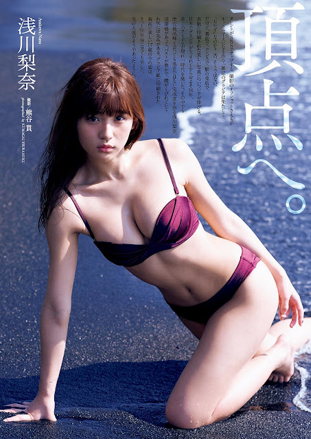 Asakawa Nana 浅川梨奈 Weekly Playboy March 2017 Images