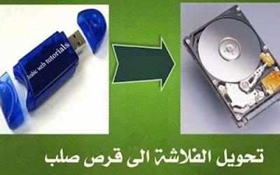 شرح طريقة تحويل الفلاشة الى قرص صلب Local Disk