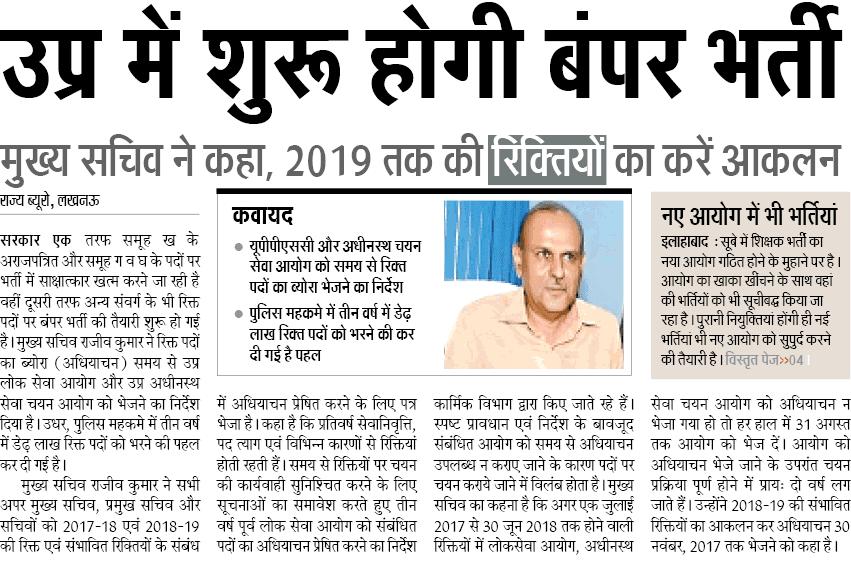 Govt Jobs in UP 2019 Group C D 65,000 Sarkari Naukari, 3000 JE, Lekhpal, Krishi