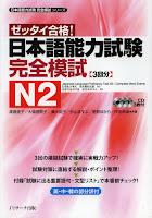 JLPT Kanzen Moshi N2