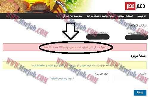 وزارة التموين تعلن اضافة المواليد من 2005 الى 2013 بداية ديسمبر