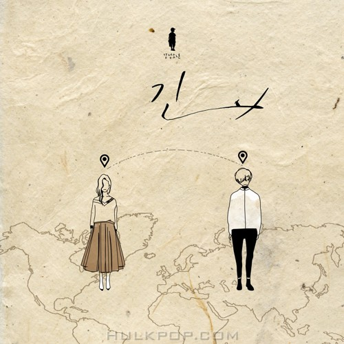 Sentimental Boy – 긴 – Single