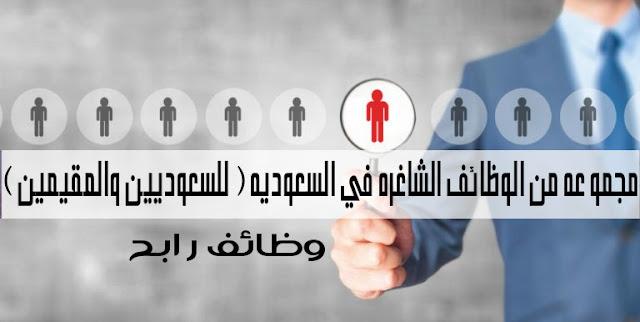 مجموعه من الوظائف الشاغره في السعوديه ( للسعوديين والمقيمين )