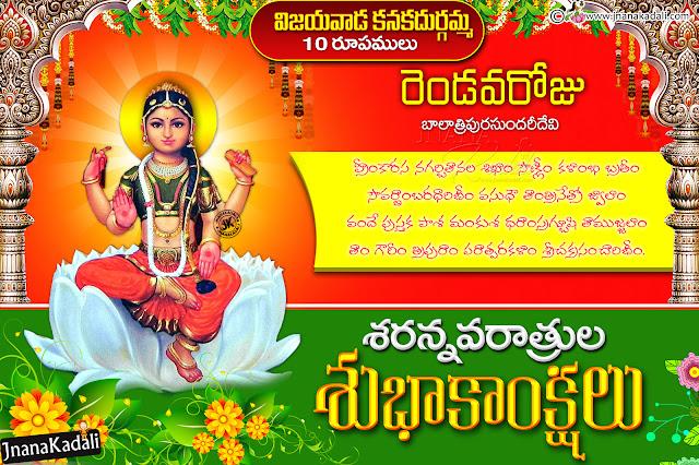 navaraatri in vijayawada, bezawada kanakadurgamma 10 roopalu, bala tripurasundari devi roopam with stotram in telugu