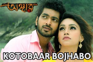 Kotobaar Bojhabo Bol - Angaar - Mohammed Irfan