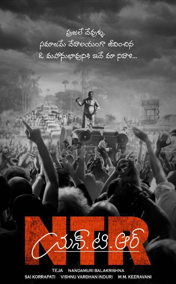 Balakrishna's Telugu movie NTR (NTR Biopic) 2018 wiki, full star-cast, Release date, Actor, actress, Song name, photo, poster, trailer, wallpaper