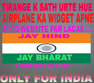INDIAN FLYING PLAN WIDGET KO APNE WEBSITE/BLOG PAR KAISE LAGAYE......????
