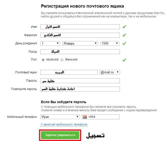 بريد روسي
