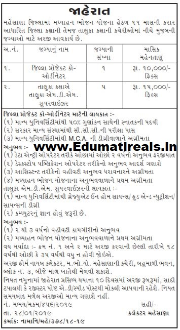 MDM Maheshana Recruitment 2019
