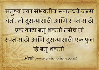 Good thoughts in Marathi, Suvichar