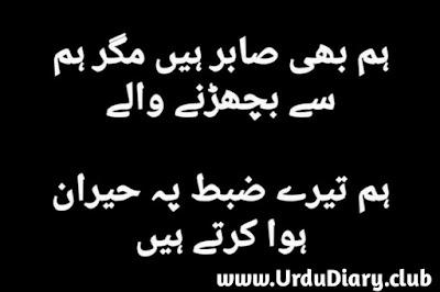 hum bhi saabir hain - urdu sad shayari images