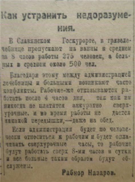 Вырезка из газеты: Славкурорт: Как устранить недоразумение (1924)