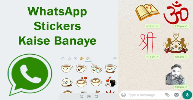 how to create whatsapp stickers from own photos, how to create whatsapp stickers in hindi, whatsapp stickers kaise banaye