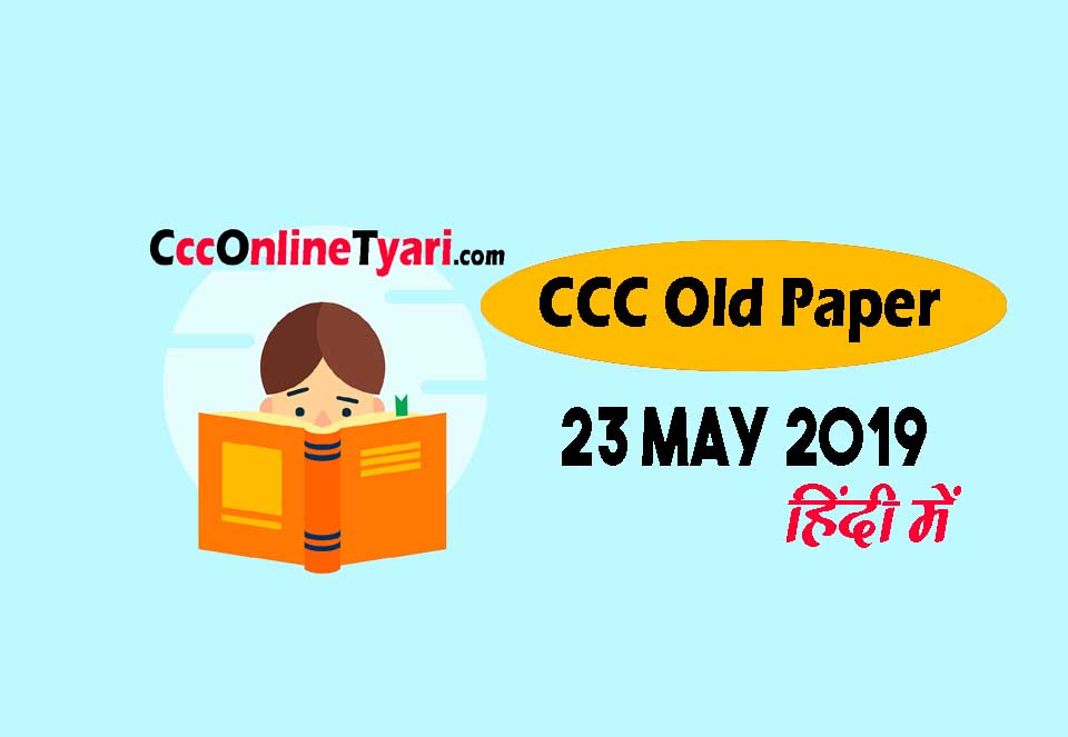 ccc old exam paper 23 May in hindi  ccc old question paper 23 May 2019  ccc old paper 23 May 2019 in hindi   ccc previous question paper 23 May 2019 in hindi  ccc exam old paper 23 May 2019 in hindi  ccc old question paper with answers in hindi  ccc exam old paper in hindi  ccc previous exam papers  ccc previous year papers  ccc exam previous year paper in hindi  ccc exam paper 23 May 2019  ccc previous paper  ccc last exam question paper 23 May in hindi